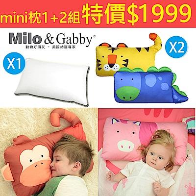 Milo&Gabby動物好朋友超細纖維防蹣抗菌mini枕頭+2枕套組