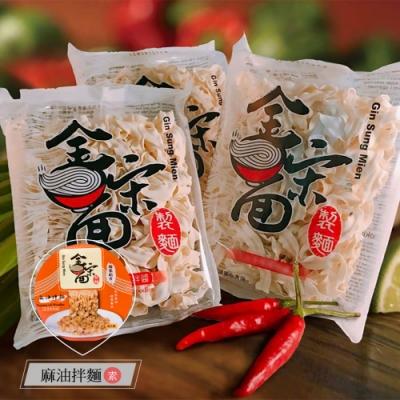 金宋麵  麻油拌麵(1袋4入)