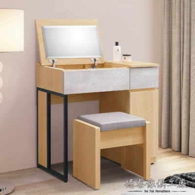 D&T 德泰傢俱 MOLY清水模2.7尺掀鏡台(含椅)-80x42x76cm