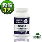 御松田-鳳梨酵素+木瓜分解酵素膠囊(60粒/瓶)-3瓶