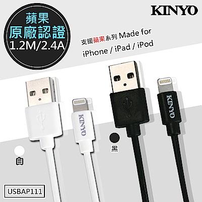 KINYO 1.2M/2.4A Lightning充電傳輸線(USBAP111)