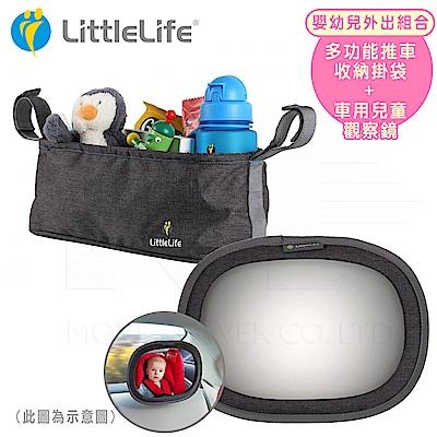 英國《Little Life》嬰幼兒外出組合(多功能推車收納掛袋+車用兒童觀察鏡)