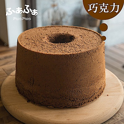(滿2件)Fuafua Chiffon 巧克力戚風蛋糕- Chocolate(8吋)