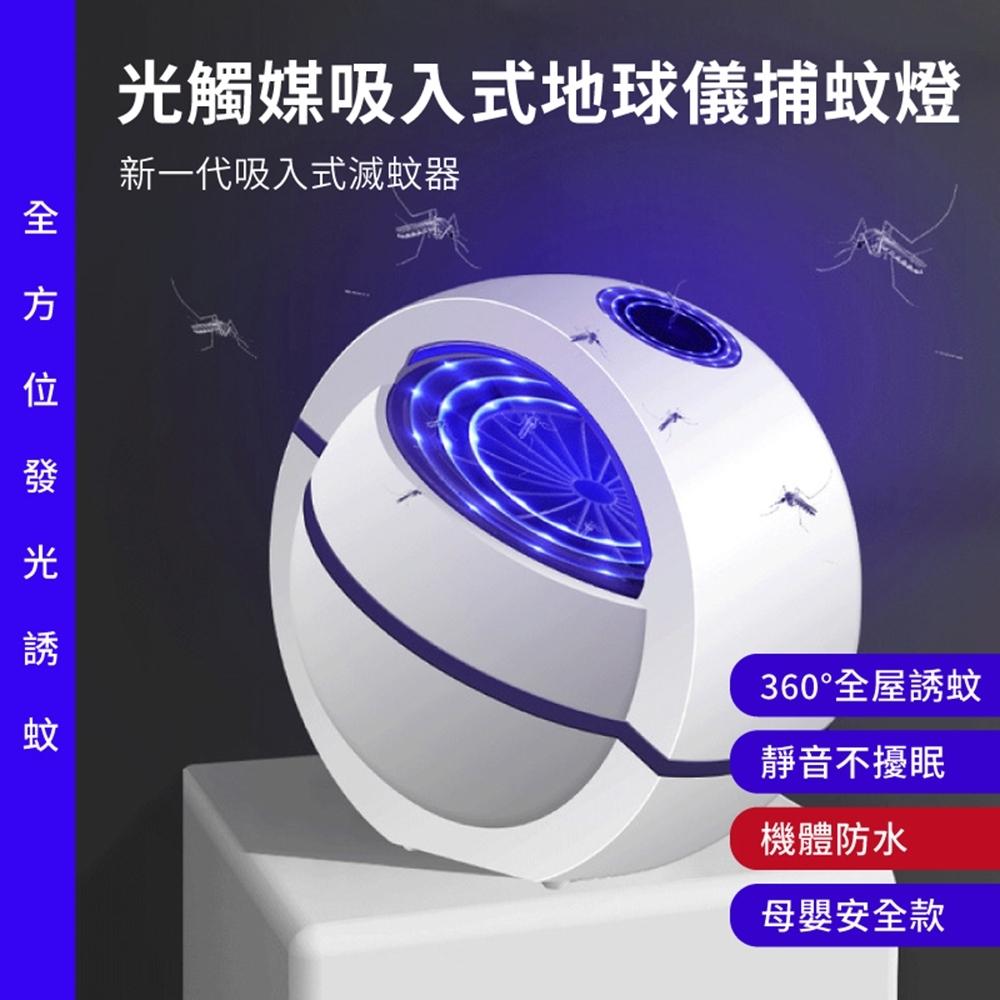 DaoDi新一代光觸媒吸入式捕蚊燈2入組