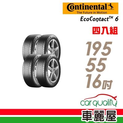 【德國馬牌】EcoContact 6 ECO6 91V D9 高階節能輪胎_四入組_195/55/16