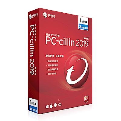 PC-cillin 2019 雲端版 三年一台標準盒裝
