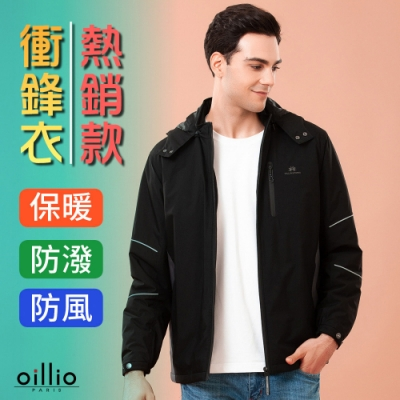 oillio歐洲貴族 男裝 防風防潑水連帽衝鋒外套  頸部防風設計 夜晚螢光條 防水拉鍊 黑色 (送外套防層衣套)