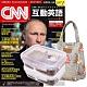 CNN互動英語互動下載版(1年12期)贈 Recona高硼硅耐熱玻璃長型2入組(贈保冷袋1個) product thumbnail 1