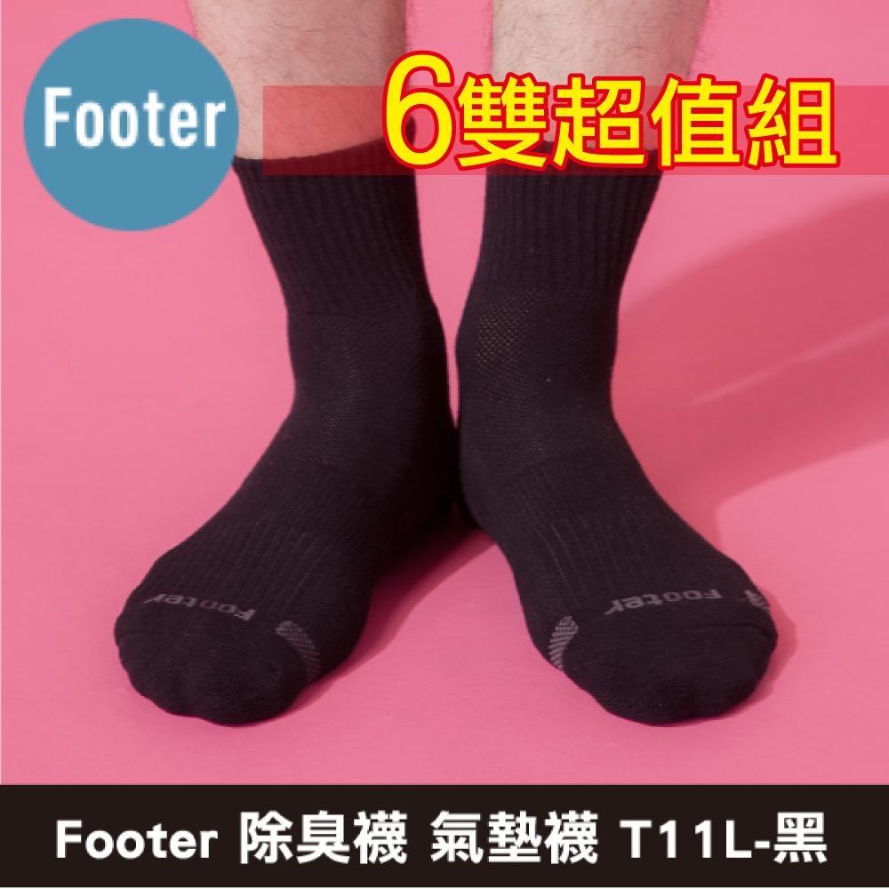 (6雙組)Footer 除臭襪 單色運動逆氣流氣墊襪 T11L-黑 (24-27cm男)