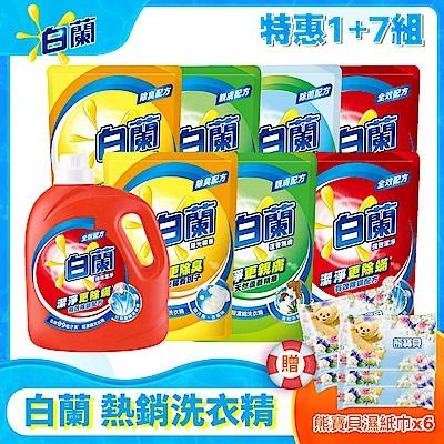 白蘭 洗衣精1+7組 贈熊寶貝濕紙巾6包