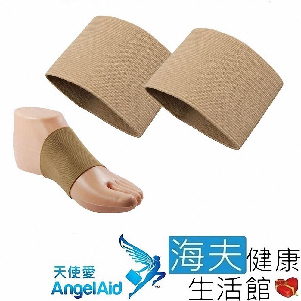 海夫健康生活館 天使愛 Angelaid 足弓護套 95x63mm 雙包裝_FC-BANDAGE-001