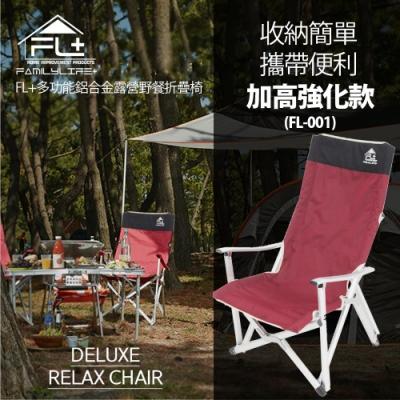 【FL生活+】多功能鋁合金露營野餐折疊椅-加高強化款(FL-001)