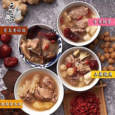 元進莊 台灣G霸-G湯組/盒-各一包(首烏香菇/山藥鮑魚/干貝排骨/鳳梨苦瓜)
