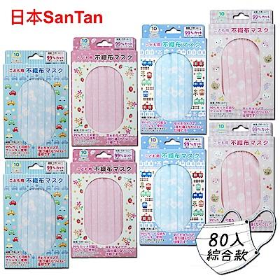 日本SanTan 兒童用不織布口罩80入組-4款綜合組