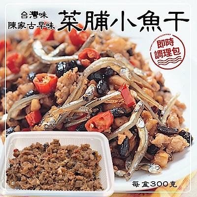 【海陸管家】純手工古早味辣炒菜脯小魚干(每盒300g) x3盒