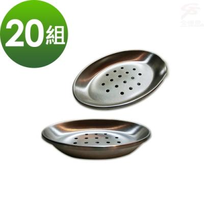【團購主打】20組不鏽鋼肥皂盒附瀝水架