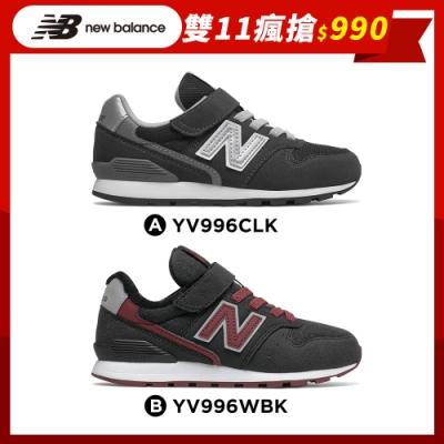 【時時樂限定】New Balance 996童鞋_中性兩款