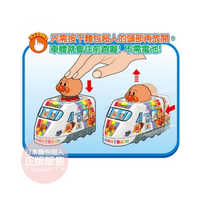 ANPANMAN 麵包超人-PUSH前進小汽車 予讃線列車