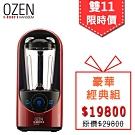 【限時豪華禮】OZEN 真空抗氧化破壁食物調理機 果汁機-玫瑰金 HAF-HB300RE