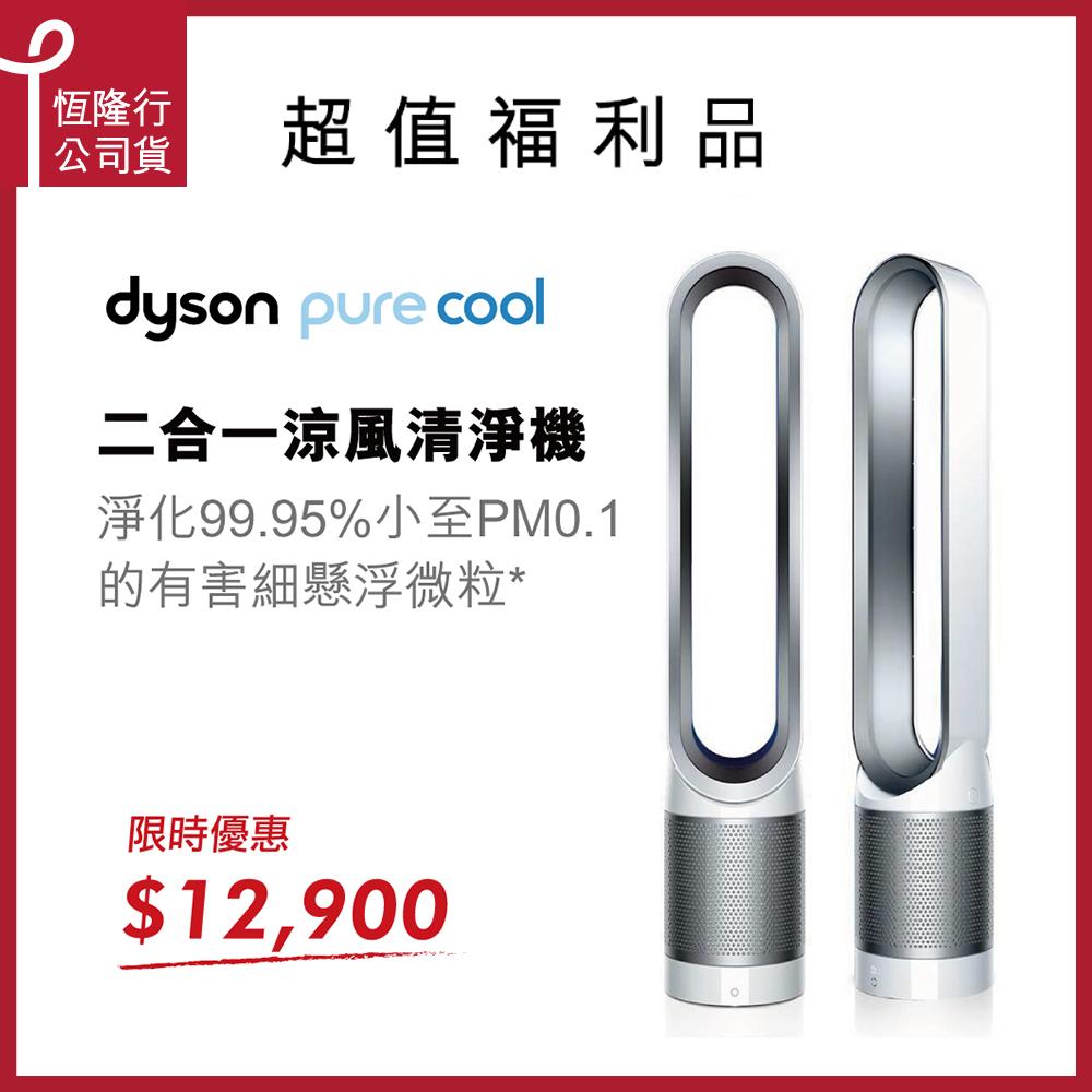 福利品 Dyson 戴森 Pure Cool 空氣清淨機 TP00 時尚白