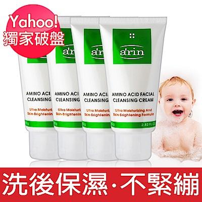 arin氧潤 胺基酸亮白保濕潔顏霜80g(4入組)