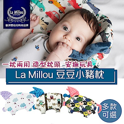 La Millou豆豆小豬枕嬰兒枕安撫玩具(多款可選)