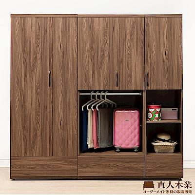 日本直人木業-WANDER胡桃木208CM衣櫃(208x57x203cm)