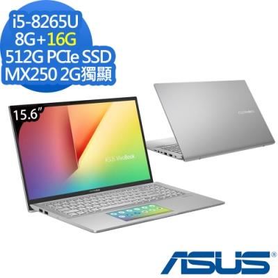 ASUS S532FL 15吋筆電 i5-8265U/8G+16G/512G/MX250特