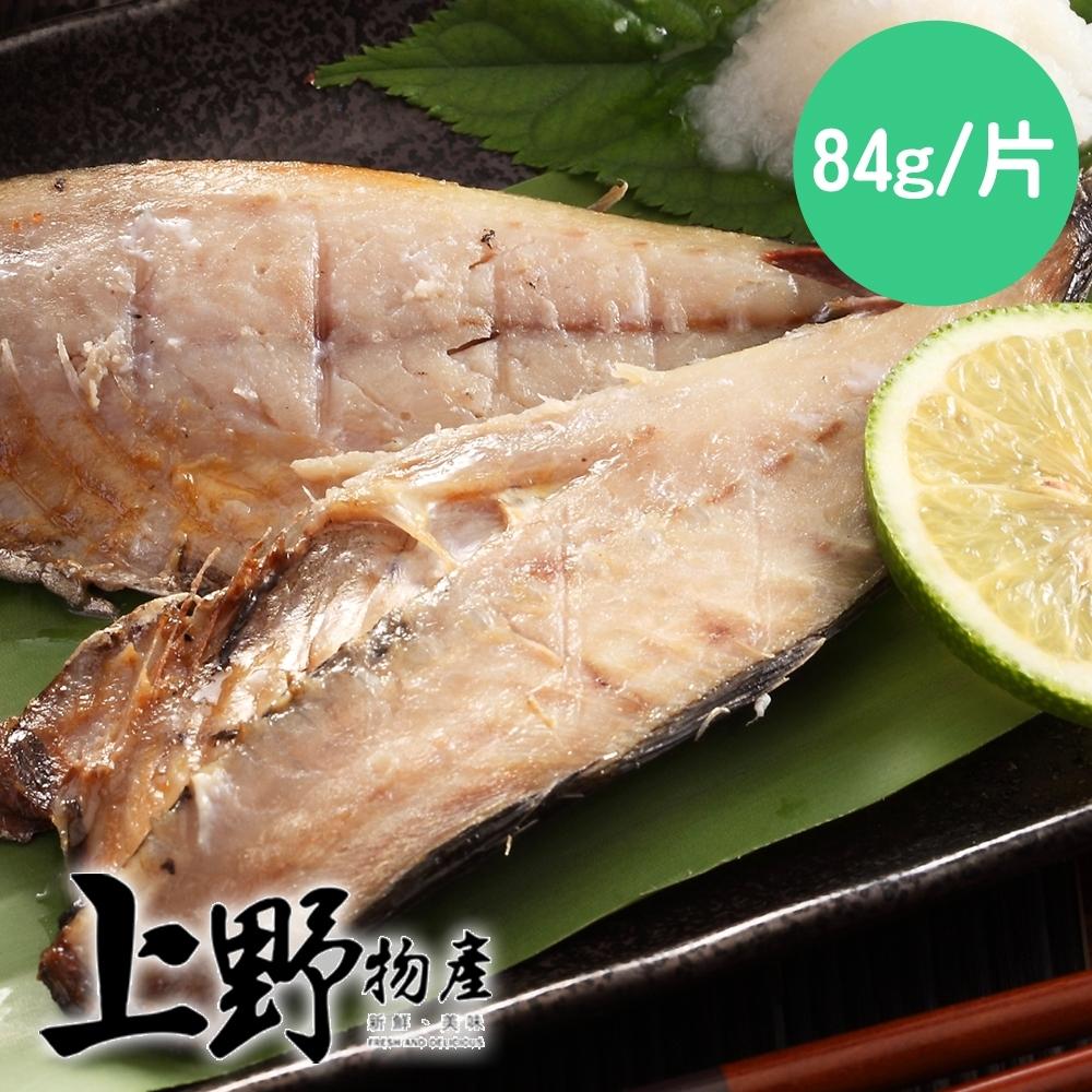 (滿899免運)【上野物產】台灣特選竹筴魚片 ( 84g土10%/片 ) *1片