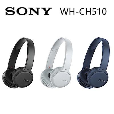 SONY WH-CH510 無線藍牙 耳罩式耳機 35H續航力