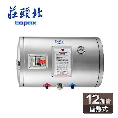 莊頭北 12加侖儲熱式電熱水器 TE-1120W