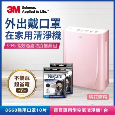 3M 6坪 寶寶專用型空氣清淨機 FA-B90DC 棉花糖粉 醫用口罩10入 防疫超值組