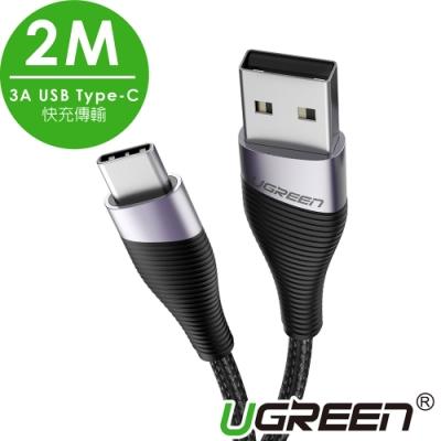 綠聯 3A USB Type-C快充傳輸線 鋁合金+編織版 2M