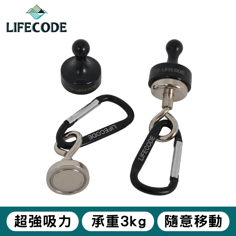 【LIFECODE】強力磁鐵掛勾(含D型扣)/萬用掛勾 2入組
