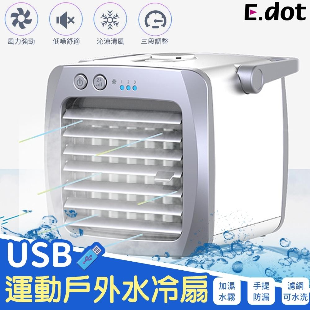 E.dot USB隨身迷你運動戶外手提冷風扇/空調機/加濕器(運動版)