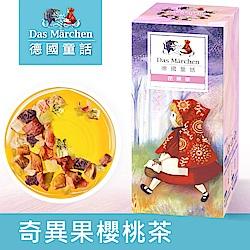 德國童話 奇異果櫻桃茶(125g/盒)