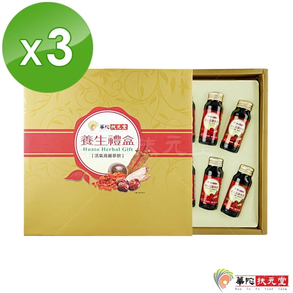 華陀扶元堂 活氣高麗蔘飲禮盒3盒(10瓶/盒)