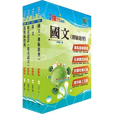 中鋼師級(資訊系統設計)套書(不含軟體工程概論)(贈題庫網帳號、雲端課程)