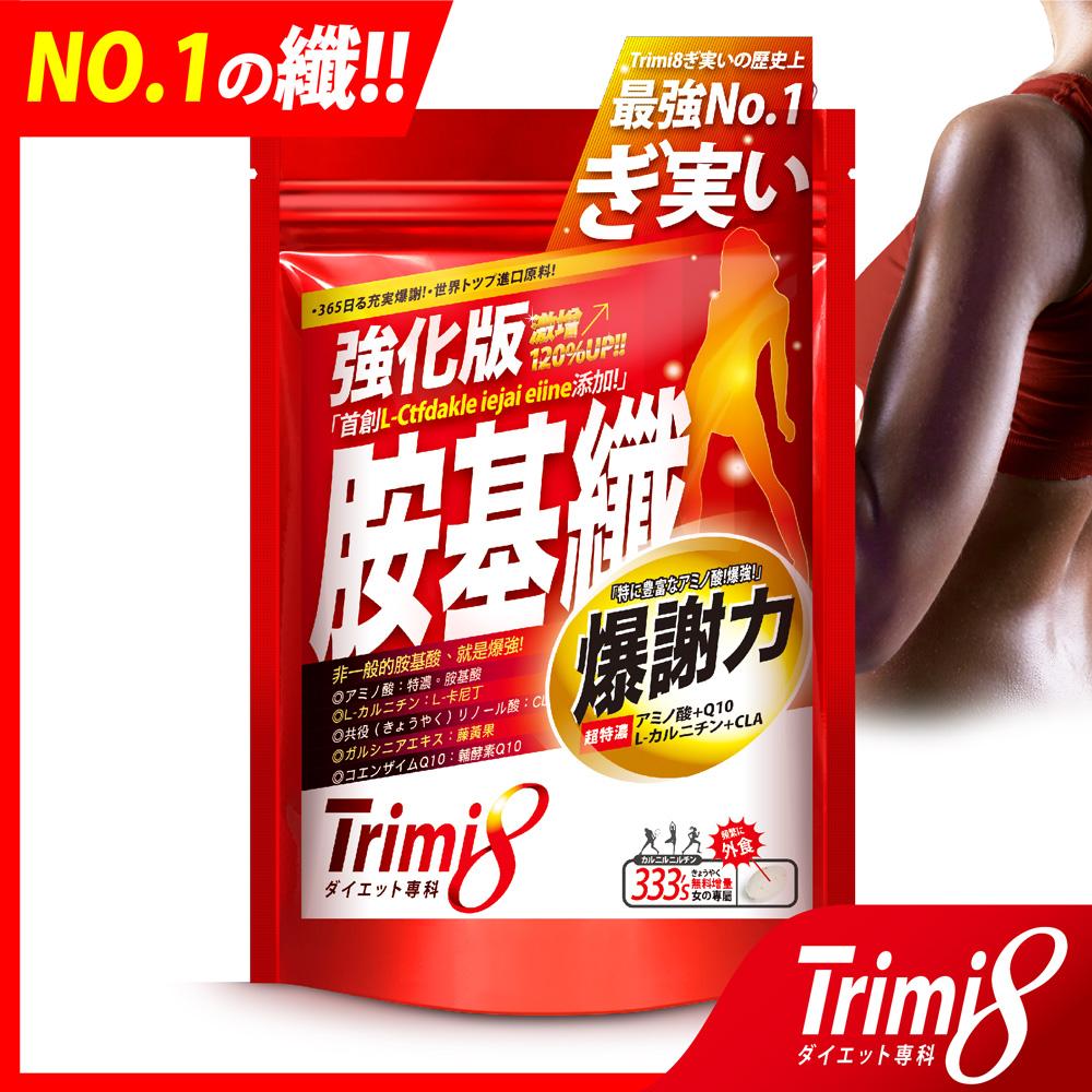 [時時樂限定]Trimi8 強化版胺基纖(共333粒)