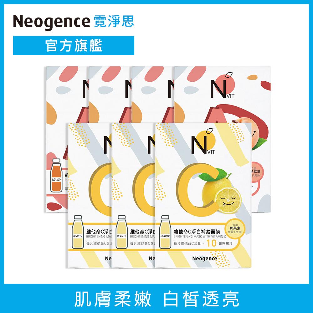 Neogence霓淨思 NVit彈潤淨白補給面膜7入組(共42片)