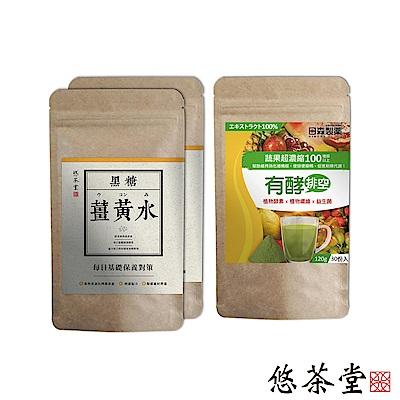 悠茶堂 黑糖薑黃水2入+有酵排空120g