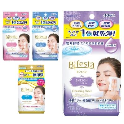 (2入組)Bifesta碧菲絲特 即淨卸妝棉(Q10/水嫩/濃妝/毛孔即淨)