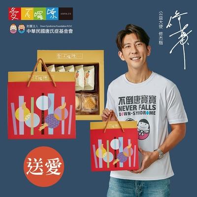 秋月滿福綜合酥餅禮盒