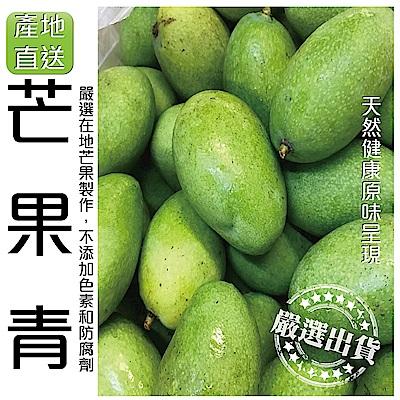 (滿799免運)【天天果園】青芒果(製做情人果) 2台斤