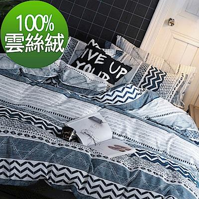 La Lune 台灣製經典超細雲絲絨雙人加大床包被套四件組 蘊藍
