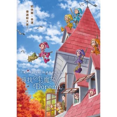 尋找小魔女Doremi DVD