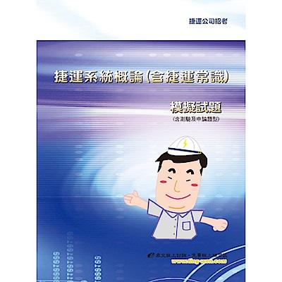 捷運系統概論(含捷運常識)模擬試題(4版)