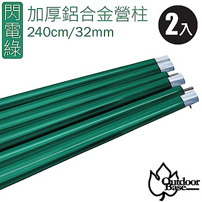 【Outdoorbase】新款 32mm 加厚鋁合金營柱(240cm)_綠