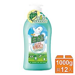 白鴿手洗精1000g 12入/箱