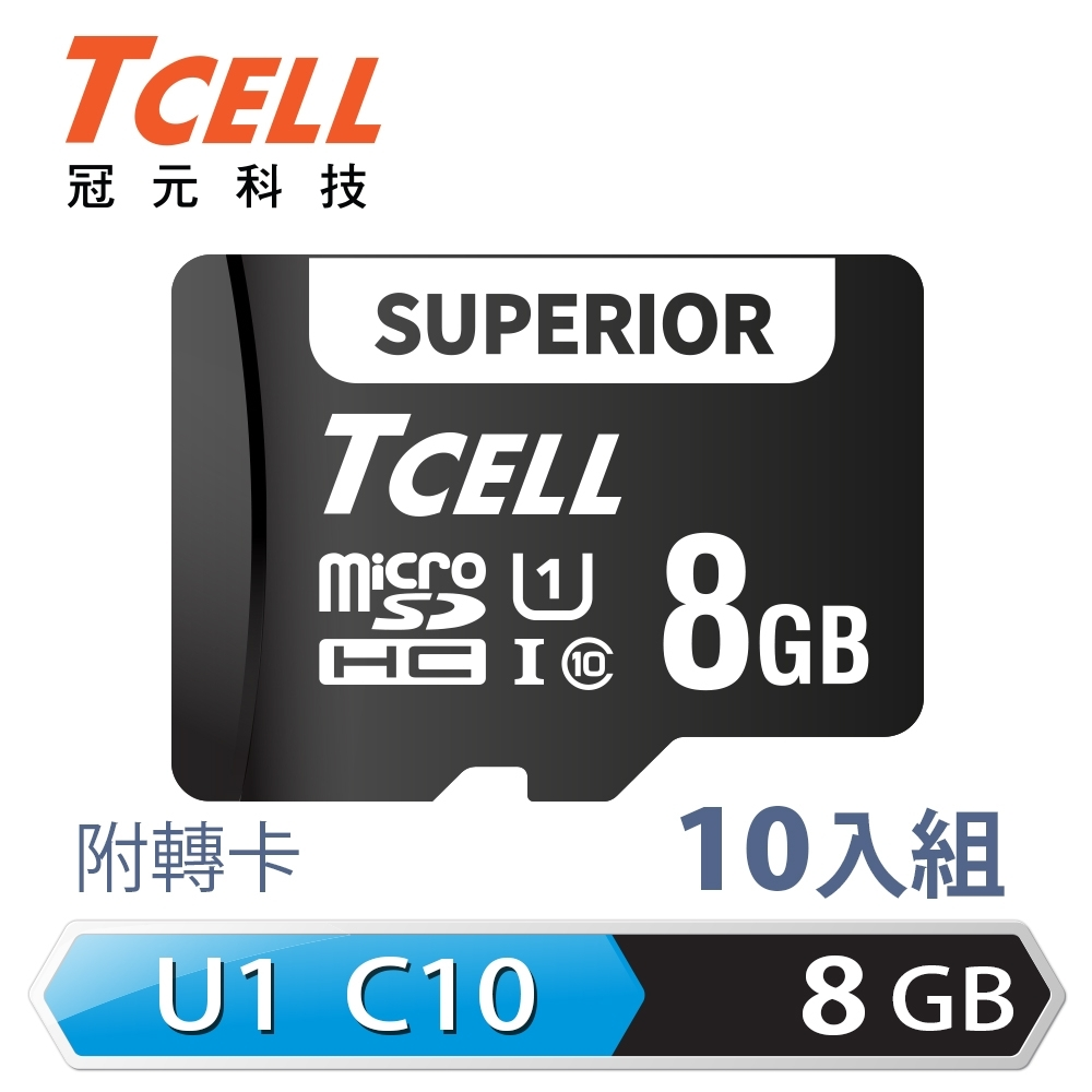 TCELL冠元 SUPERIOR microSDHC UHS-I U1 80MB 8GB 記憶卡 (10入組)